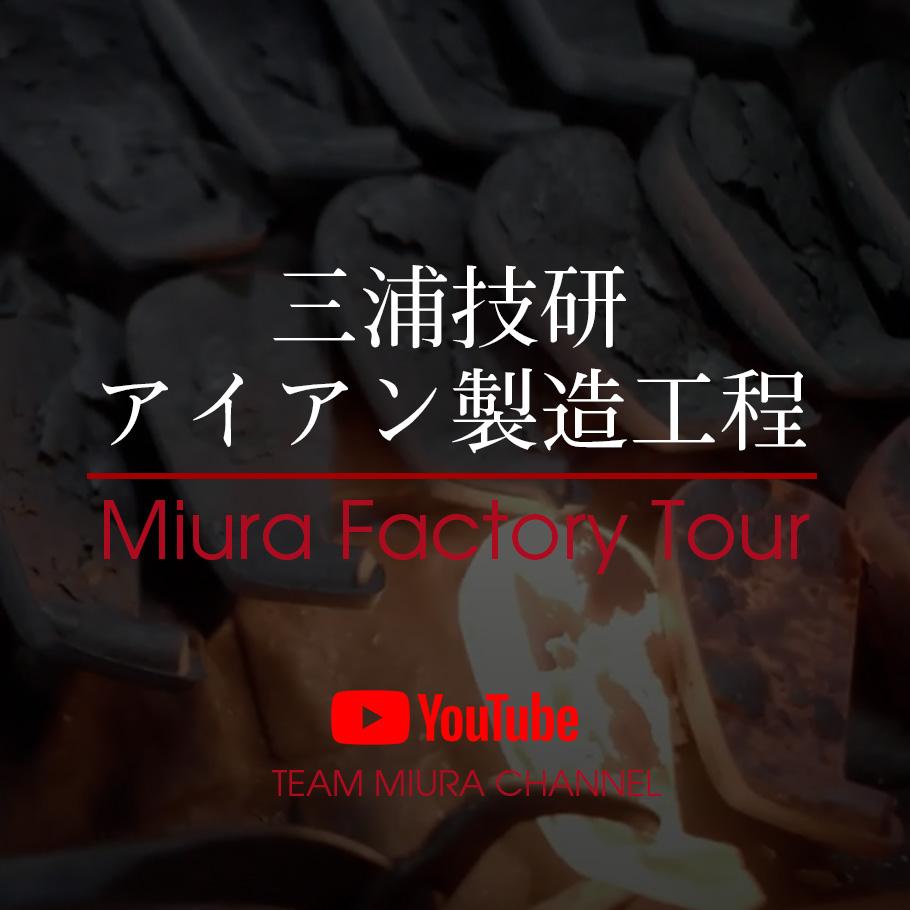 三浦技研アイアン製造工程