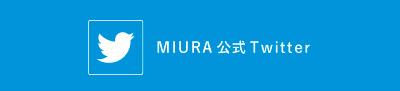 MIURA公式TWITTER
